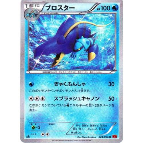 Pokemon 2014 XY#3 Rising Fist Clawitzer Holofoil Card #024/096