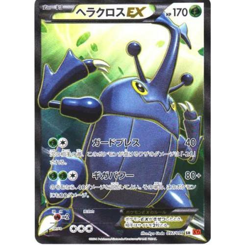 Pokemon 2014 XY#3 Rising Fist Heracross EX Secret Rare Holofoil Card #097/096