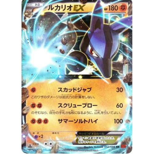 Pokemon 2014 XY#3 Rising Fist Lucario EX Holofoil Card #052/096