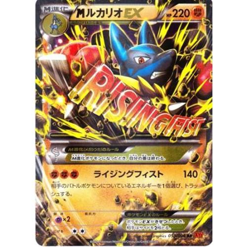Pokemon 2014 XY#3 Rising Fist Mega Lucario EX Holofoil Card #053/096