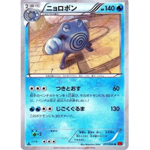 Pokemon 2014 XY#3 Rising Fist Poliwrath Holofoil Card #017/096