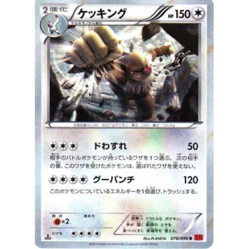 Pokemon 2014 XY#3 Rising Fist Slaking Holofoil Card #078/096