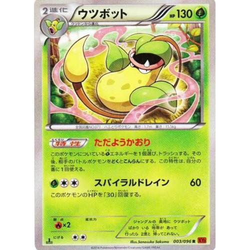 Pokemon 2014 XY#3 Rising Fist Victreebel Holofoil Card #003/096