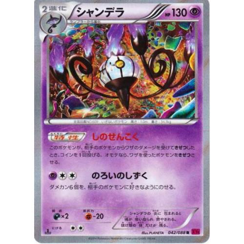 Pokemon 2014 XY#4 Phantom Gate Chandelure Holofoil Card #042/088