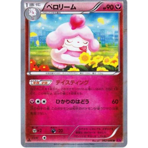Pokemon 2014 XY#4 Phantom Gate Slurpuff Holofoil Card #062/088