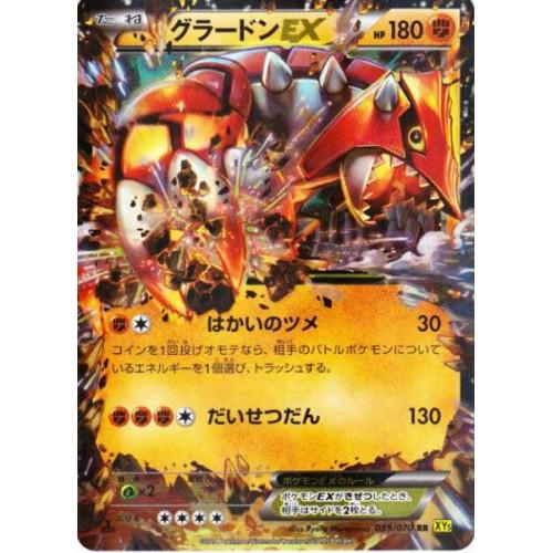 Pokemon 2014 XY#5 Gaia Volcano Groudon EX Holofoil Card #039/070