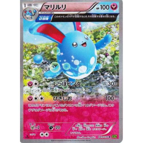 Pokemon 2014 XY#5 Tidal Storm Azumarill Holofoil Card #049/070