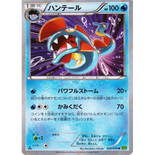 Pokemon 2014 XY#5 Tidal Storm Huntail Holofoil Card #028/070