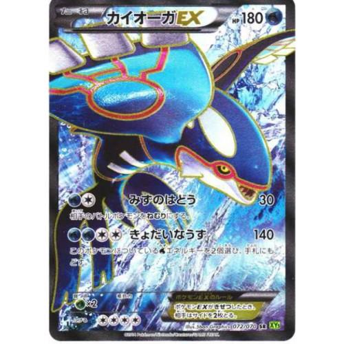 Pokemon 2014 XY#5 Tidal Storm Kyogre EX Secret Rare Holofoil Card #072/070