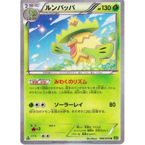 Pokemon 2014 XY#5 Tidal Storm Ludicolo Holofoil Card #006/070