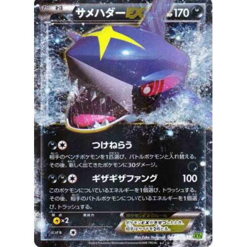 Pokemon 2014 XY#5 Tidal Storm Sharpedo EX Holofoil Card #044/070
