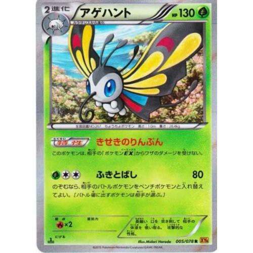 Pokemon 2015 XY#6 Emerald Break Beautifly Holofoil Card #005/078