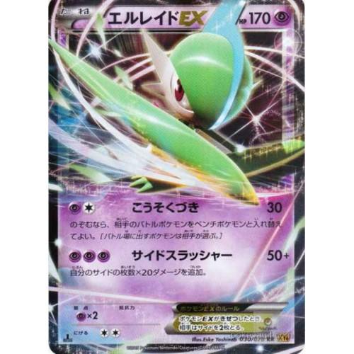 Pokemon 2015 XY#6 Emerald Break Gallade EX Holofoil Card #030/078