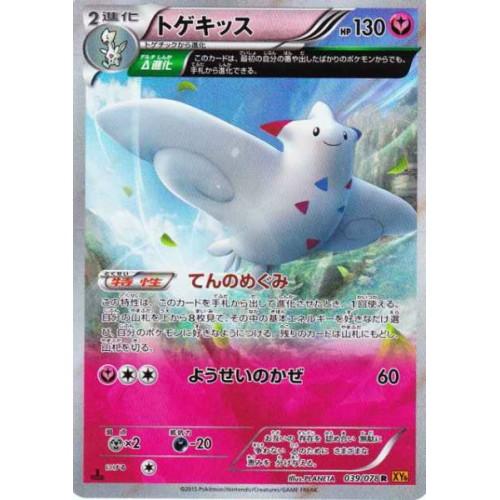 Pokemon 2015 XY#6 Emerald Break Togekiss Holofoil Card #039/078