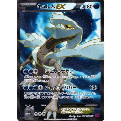 Pokemon 2015 XY#7 Bandit Ring Kyurem EX Secret Rare Holofoil Card #084/081