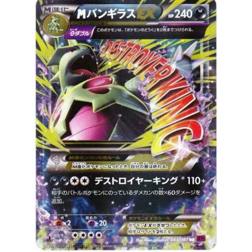 Pokemon 2015 XY#7 Bandit Ring Mega Tyranitar EX Holofoil Card #043/081