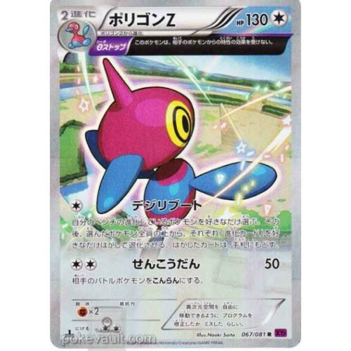 Pokemon 2015 XY#7 Bandit Ring Porygon-Z Holofoil Card #067/081