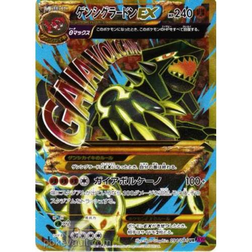 Pokemon 2015 XY#7 Bandit Ring Primal Groudon Ultra Rare Holofoil Card #094/081