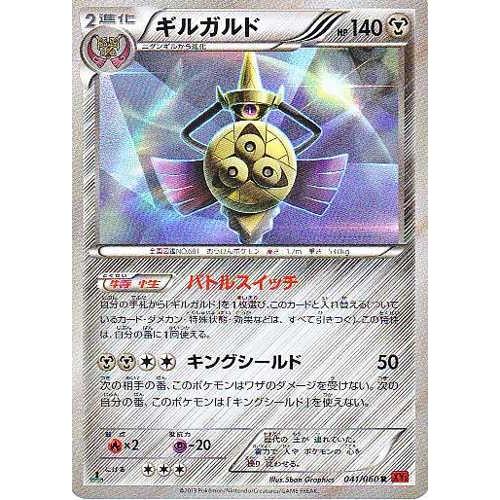 Pokemon 2013 XY#1 Pokemon Y Aegislash Holofoil Card #041/060