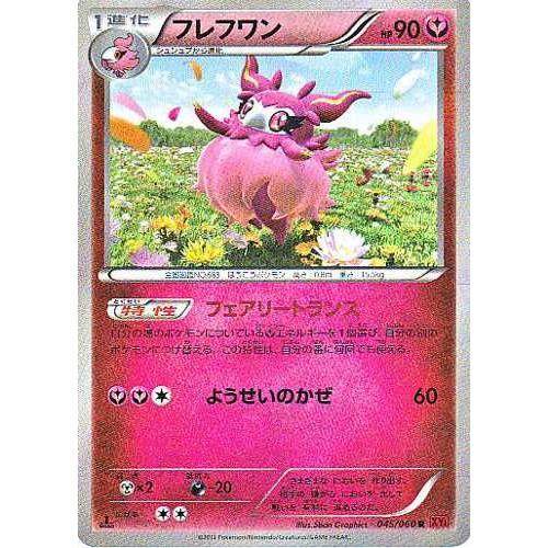 Pokemon 2013 XY#1 Pokemon Y Aromatisse Holofoil Card #045/060
