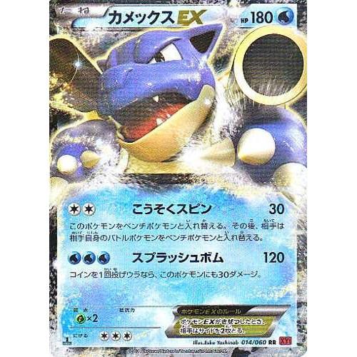 Pokemon 2013 XY#1 Pokemon Y Blastoise EX Holofoil Card #014/060