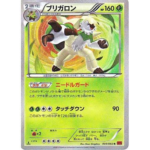 Pokemon 2013 XY#1 Pokemon Y Chesnaught Holofoil Card #009/060