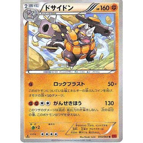 Pokemon 2013 XY#1 Pokemon Y Rhyperior Holofoil Card #033/060