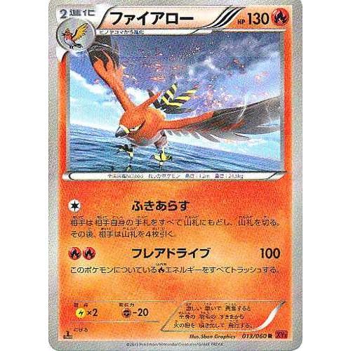 Pokemon 2013 XY#1 Pokemon Y Talonflame Holofoil Card #013/060