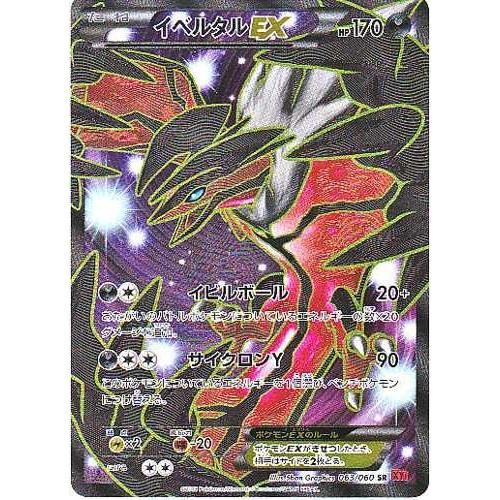 Pokemon 2013 XY#1 Pokemon Y Yveltal EX Secret Rare Holofoil Card #063/060