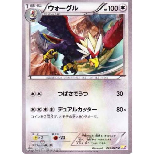 Pokemon 2015 CP#2 Legendary Holo Collection Braviary Holofoil Card #026/027