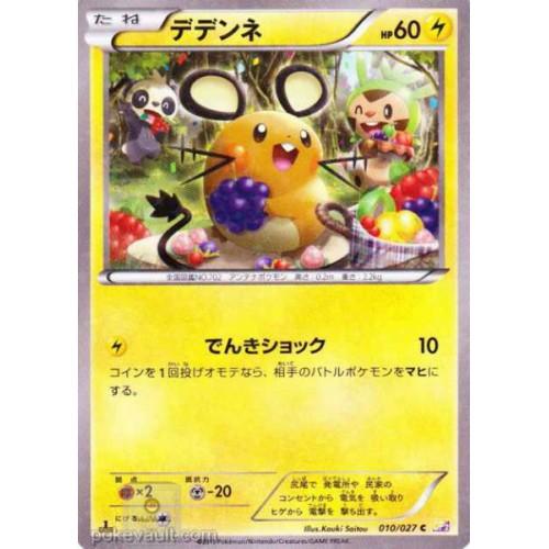 Pokemon 2015 CP#2 Legendary Holo Collection Dedenne Holofoil Card #010/027