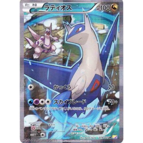 Pokemon 2015 CP#2 Legendary Holo Collection Latios Holofoil Card #019/027