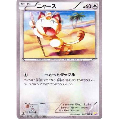 Pokemon 2015 CP#2 Legendary Holo Collection Meowth Holofoil Card #022/027