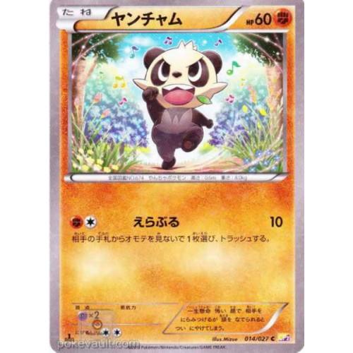 Pokemon 2015 CP#2 Legendary Holo Collection Pancham Holofoil Card #014/027