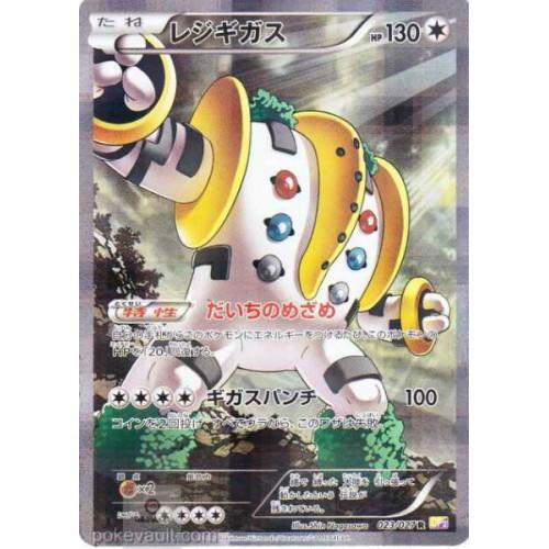 Pokemon 2015 CP#2 Legendary Holo Collection Regigigas Holofoil Card #023/027