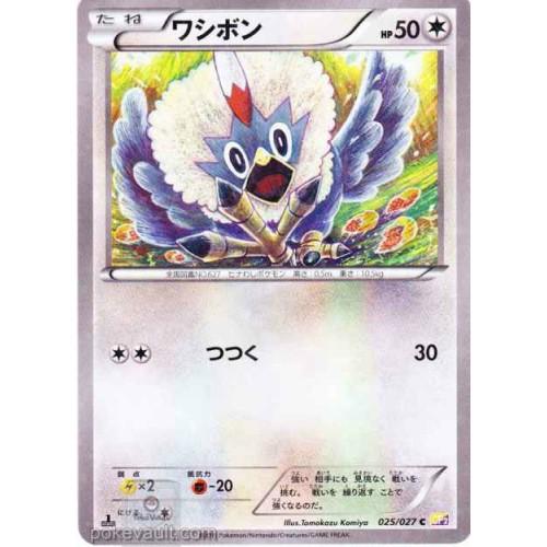 Pokemon 2015 CP#2 Legendary Holo Collection Rufflet Holofoil Card #025/027