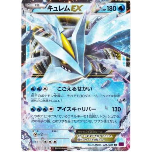 Pokemon 2015 XY#7 Bandit Ring Kyurem EX Holofoil Card #025/081