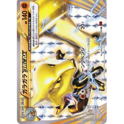 Pokemon 2015 XY#8 Red Flash Marowak Break Prism Holofoil Card #036/059