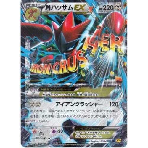 Pokemon 2015 XY#9 Rage Of The Broken Heavens Mega Scizor EX Holofoil Card #058/080