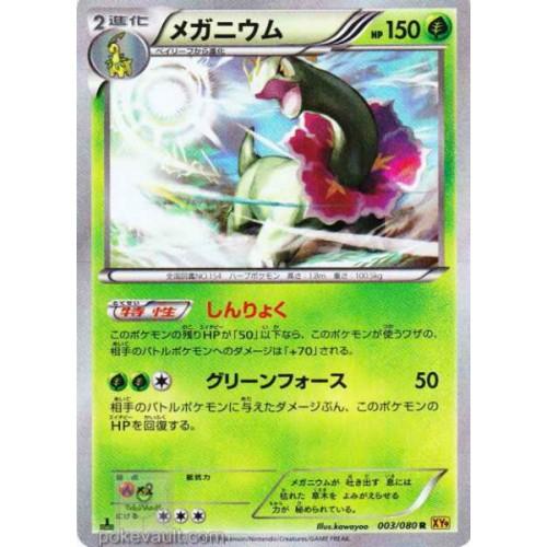 Pokemon 2015 XY#9 Rage Of The Broken Heavens Meganium Holofoil Card #003/080