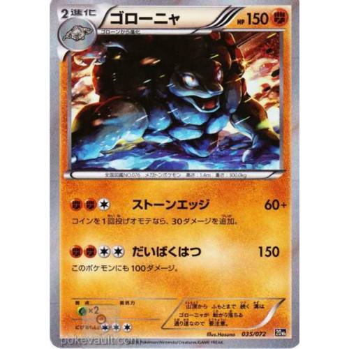 Pokemon 2016 20th Anniversary Theme Deck Golem Holofoil Card #035/072