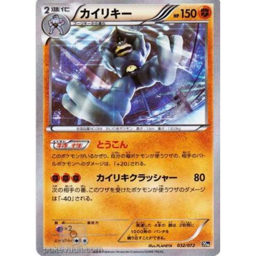 Pokemon 2016 20th Anniversary Theme Deck Machamp Holofoil Card #032/072