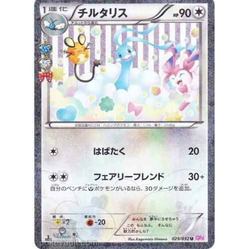 Pokemon 2016 CP#3 Poke Kyun Collection Altaria Holofoil Card #029/032