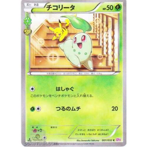 MINT - Pokemon PokeKyun CP3 1st Edition Japanese 001//032 Chikorita