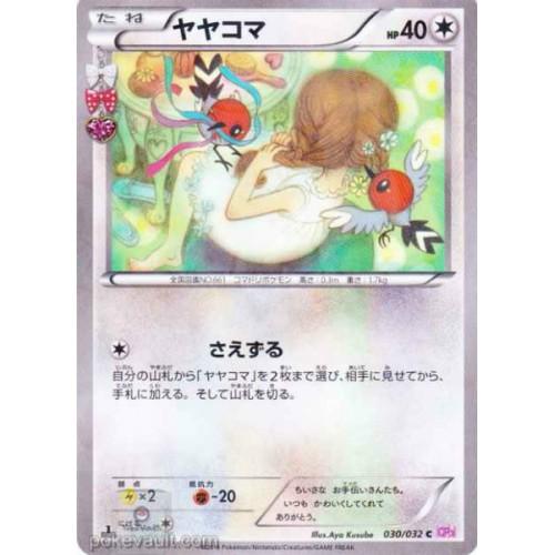 Pokemon 2016 CP#3 Poke Kyun Collection Fletchling Holofoil Card #030/032