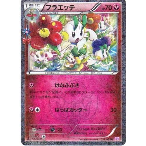 Pokemon 2016 CP#3 Poke Kyun Collection Floette Holofoil Card #022/032