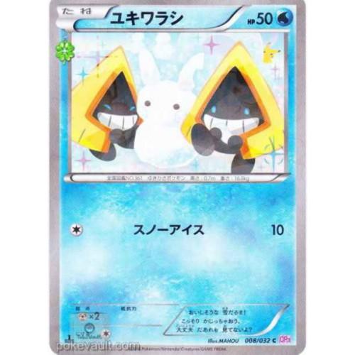 Pokemon 2016 CP#3 Poke Kyun Collection Snorunt Holofoil Card #008/032