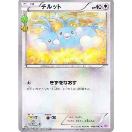 Pokemon 2016 CP#3 Poke Kyun Collection Swablu Holofoil Card #028/032