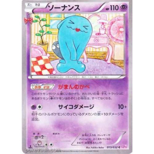 Pokemon 2016 CP#3 Poke Kyun Collection Wobbuffet Holofoil Card #013/032