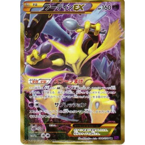 Pokemon 2016 XY#10 Awakening Of The Psychic Kings Alakazam EX Ultra Rare Holofoil Card #088/078